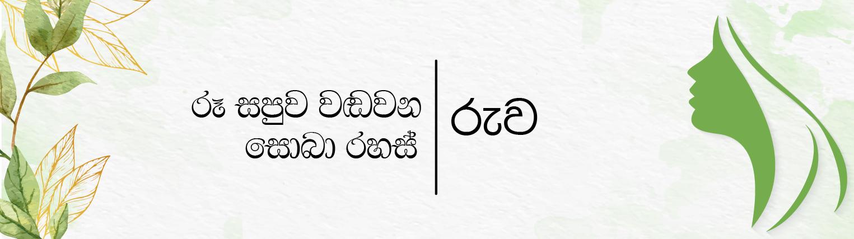 Ruwa-herbalvoice.lk