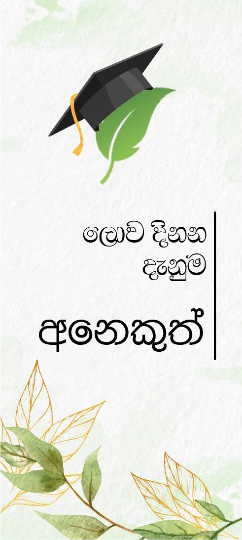 Anekuth-Herbalvoice.lk